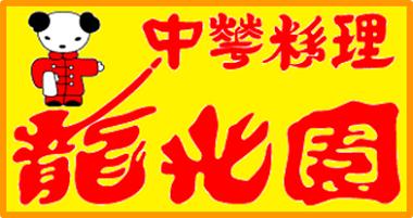 中華料理   龍光園(りゅうこうえん)