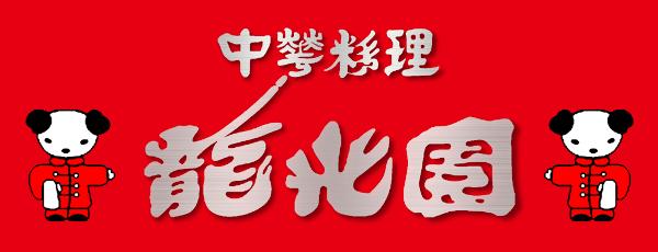 中華料理 | 龍光園(りゅうこうえん)